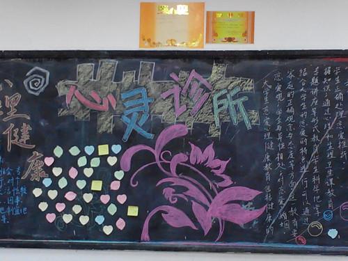 板报内容丰富,图文并茂,涉及大学生心理健康周的由来,女大学生心理